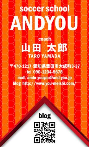 サッカー教室・サッカーコーチ 監督 指導者の名刺 soccer-AI-003