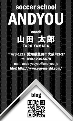 サッカー教室・サッカーコーチ 監督 指導者の名刺 soccer-AI-004