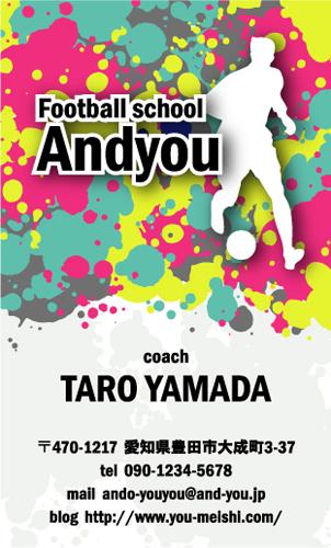 サッカー教室・サッカーコーチ 監督 指導者の名刺 soccer-AY-001