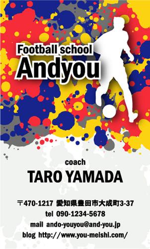 サッカー教室・サッカーコーチ 監督 指導者の名刺 soccer-AY-002