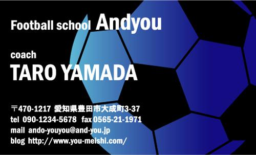 サッカー教室・サッカーコーチ 監督 指導者の名刺 soccer-AY-004