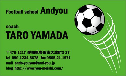 サッカー教室・サッカーコーチ 監督 指導者の名刺 soccer-AY-005
