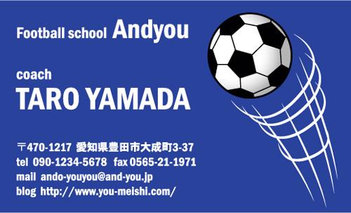 サッカー教室・サッカーコーチ 監督 指導者の名刺 soccer-AY-006