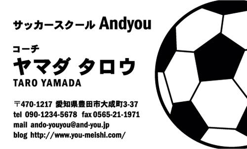 サッカー教室・サッカーコーチ 監督 指導者の名刺 soccer-AY-008