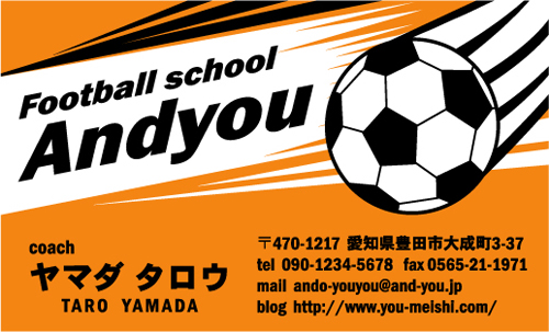 サッカー教室・サッカーコーチ 監督 指導者の名刺 soccer-AY-011