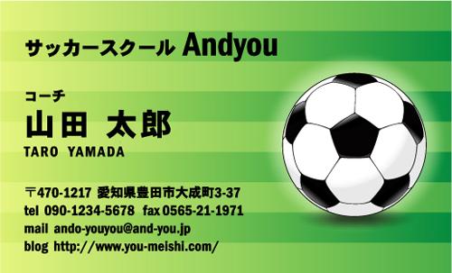 サッカー教室・サッカーコーチ 監督 指導者の名刺 soccer-AY-013