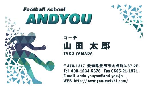 サッカー教室・サッカーコーチ 監督 指導者の名刺 soccer-AY-015