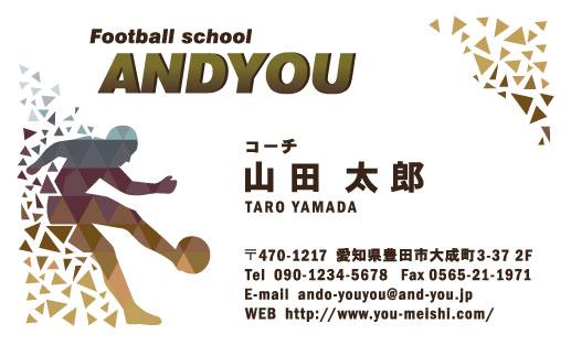 サッカー教室・サッカーコーチ 監督 指導者の名刺 soccer-AY-016