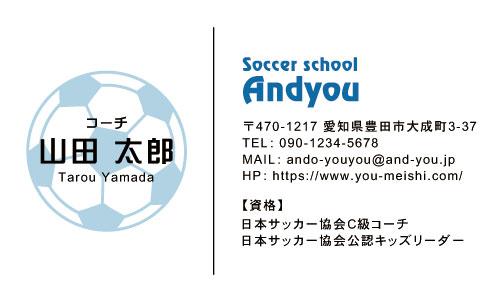 サッカー教室・サッカーコーチ 監督 指導者の名刺 soccer-HR-001