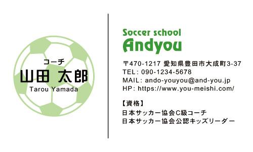 サッカー教室・サッカーコーチ 監督 指導者の名刺 soccer-HR-002