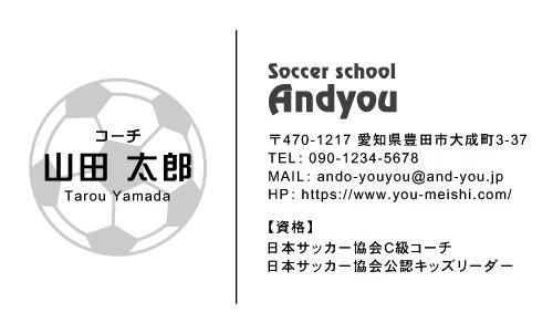 サッカー教室・サッカーコーチ 監督 指導者の名刺 soccer-HR-003