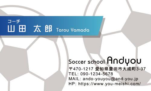 サッカー教室・サッカーコーチ 監督 指導者の名刺 soccer-HR-004