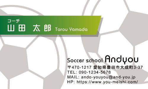 サッカー教室・サッカーコーチ 監督 指導者の名刺 soccer-HR-005