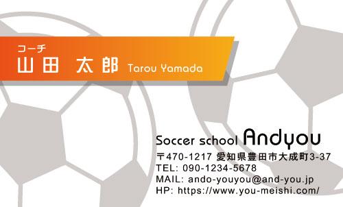 サッカー教室・サッカーコーチ 監督 指導者の名刺 soccer-HR-006