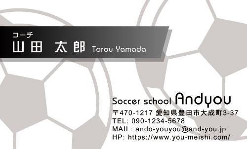 サッカー教室・サッカーコーチ 監督 指導者の名刺 soccer-HR-007