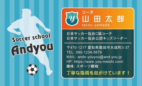 サッカー教室・サッカーコーチ 監督 指導者の名刺 soccer-HR-008
