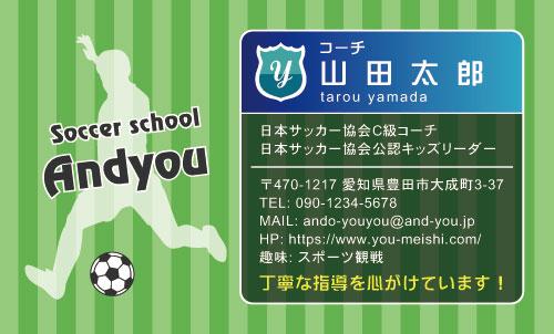 サッカー教室 サッカーコーチ 名刺