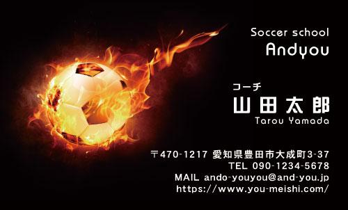 サッカー教室・サッカーコーチ 監督 指導者の名刺 soccer-HR-010