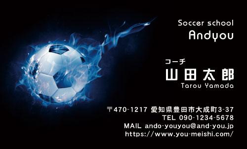 サッカー教室・サッカーコーチ 監督 指導者の名刺 soccer-HR-011