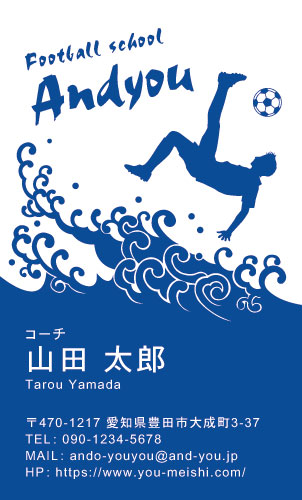 サッカー教室・サッカーコーチ 監督 指導者の名刺 soccer-HR-012