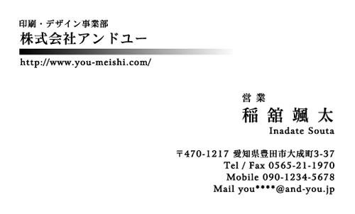 シンプル ビジネス名刺のデザイン AI-S-009