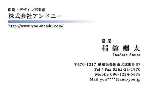 シンプル ビジネス名刺のデザイン AI-S-010