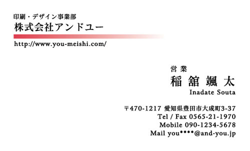 シンプル ビジネス名刺のデザイン AI-S-011