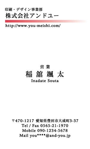 シンプル ビジネス名刺のデザイン AI-S-014