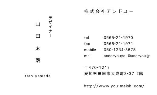シンプル ビジネス名刺のデザイン AY-S-017