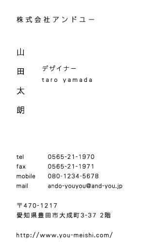 シンプル ビジネス名刺のデザイン AY-S-018
