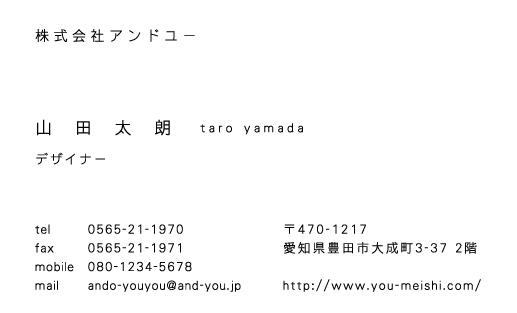 シンプル ビジネス名刺のデザイン AY-S-019