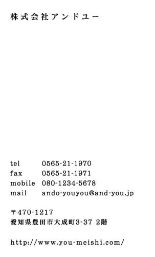 シンプル ビジネス名刺のデザイン AY-S-021