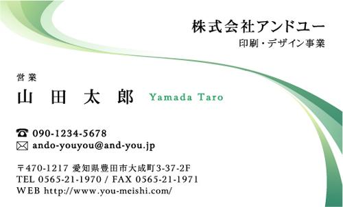 シンプル ビジネス名刺のデザイン AY-S-023