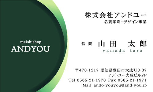 シンプル ビジネス名刺のデザイン AY-S-025