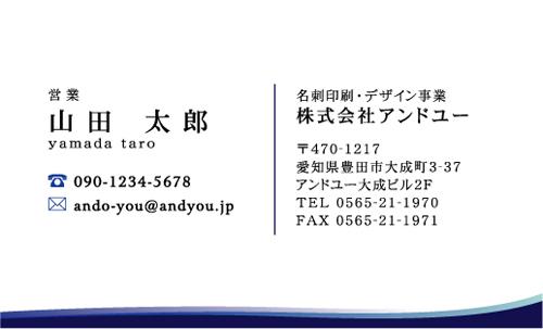 シンプル ビジネス名刺のデザイン AY-S-026