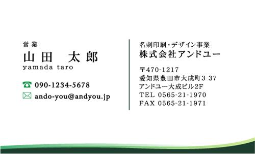 シンプル ビジネス名刺のデザイン AY-S-027
