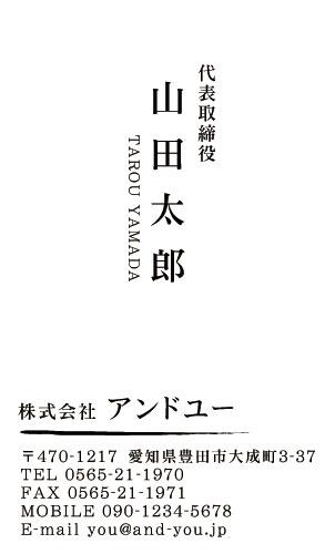 シンプル ビジネス名刺のデザイン HR-S-008