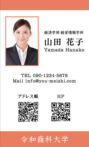 学生・大学生・大学院生・就活名刺 student-AI-006