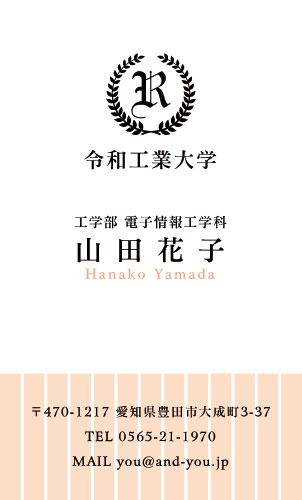 学生・大学生・大学院生・就活名刺 student-HR-003
