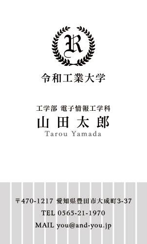 学生・大学生・大学院生・就活名刺 student-HR-004
