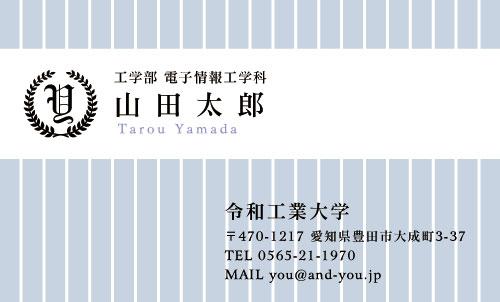 学生・大学生・大学院生・就活名刺 student-HR-005