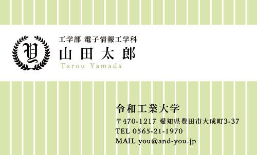 学生・大学生・大学院生・就活名刺 student-HR-006
