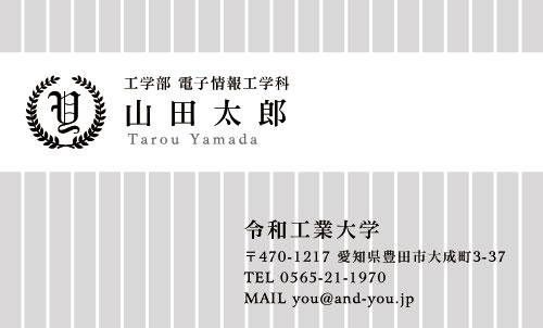 学生・大学生・大学院生・就活名刺 student-HR-008