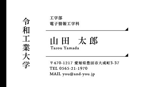 学生・大学生・大学院生・就活名刺 student-HR-013