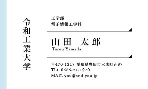 学生・大学生・大学院生・就活名刺 student-HR-014