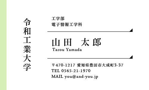 学生・大学生・大学院生・就活名刺 student-HR-015