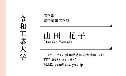 学生・大学生・大学院生・就活名刺 student-HR-016