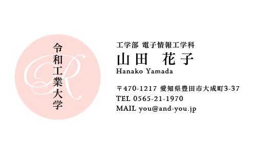 学生・大学生・大学院生・就活名刺 student-HR-019