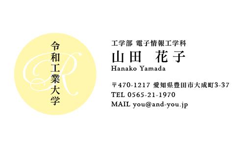 学生・大学生・大学院生・就活名刺 student-HR-020
