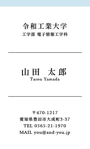 学生・大学生・大学院生・就活名刺 student-HR-021